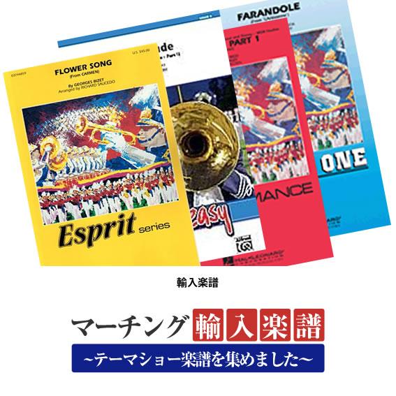 マーチングの本場、アメリカの出版社にて販売されているマーチング楽譜。ここではテーマ別に分かれた楽譜を掲載しております。映画音楽やクラシック、シルクドソレイユやミュージカルなど、数多くの楽譜を取り揃えております。もちろん、参考音源も視聴可能ですのでご参考にして頂ければ幸いです。