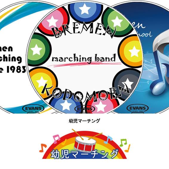ブレーメンでは創業以来、関西圏の幼稚園、保育園を中心に合奏や合唱、鼓隊の指導を行ってきました。独自のカリキュラムを使用し、短期間で質の高いアンサンブルを作り上げることが可能です。