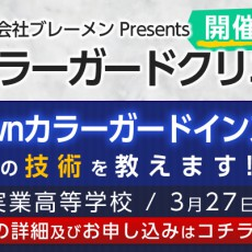 『カラーガードクリニック '16』開催のお知らせ