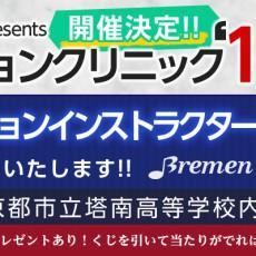 『パーカッションクリニック'16』開催のお知らせ